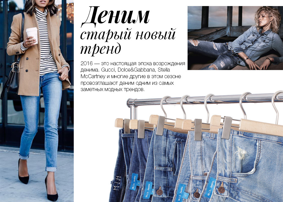 denim_magazine.jpg